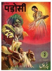 SPECIAL SCREENING of PADOSI for FANS of V.Shantaram