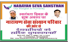 Advertisement NSS