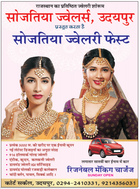 Advertisement Sojatia Jewellers