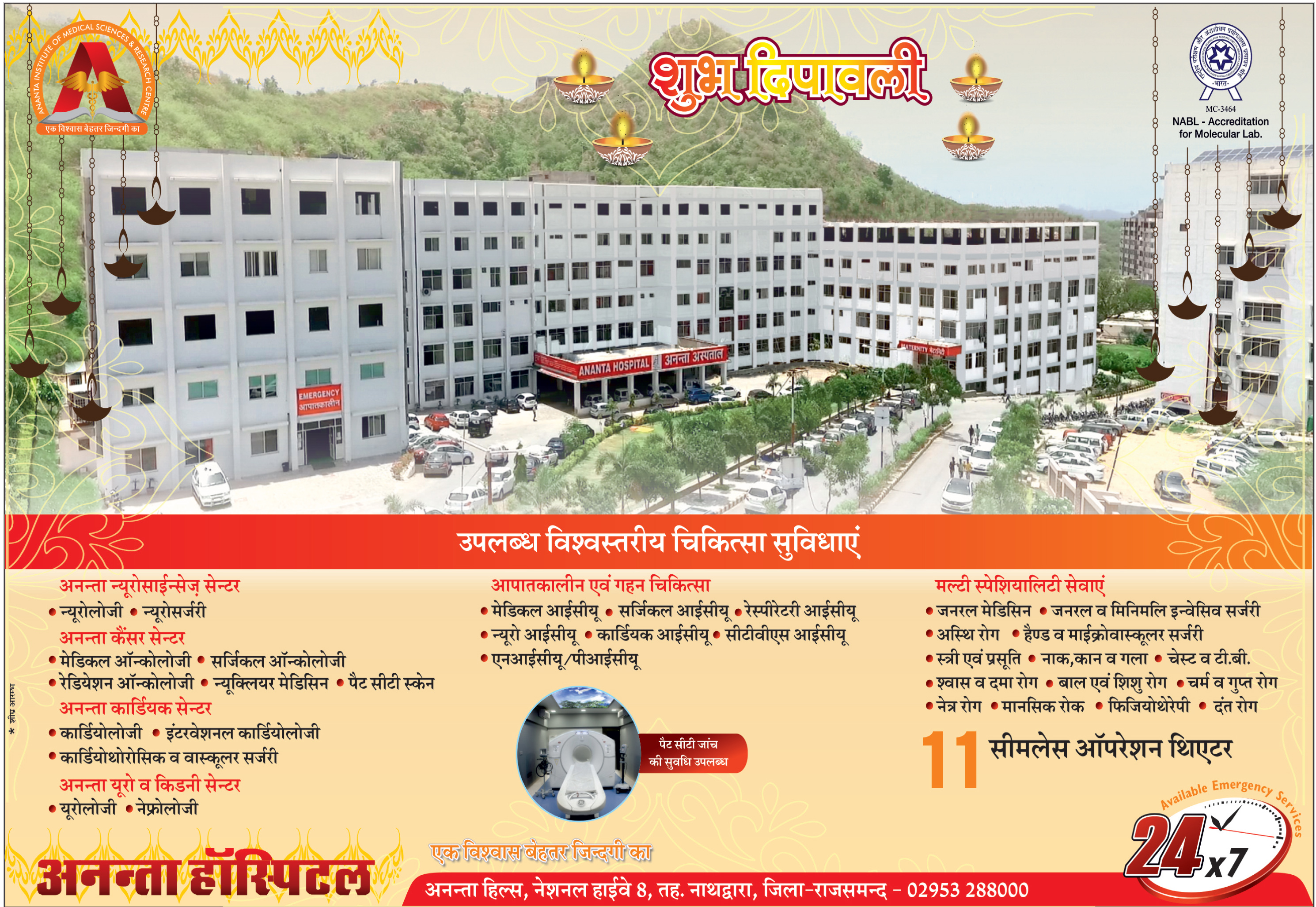 Advertisement Ananta Hospital