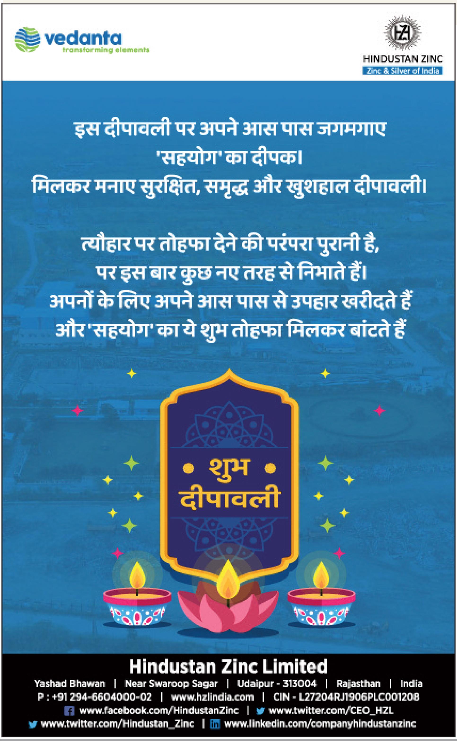 Advertisement Hindustan Zinc