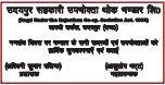 Advertisement Upbhokta Bhandar