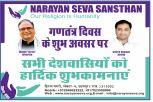 Advertisement Narayan Seva Sansthan