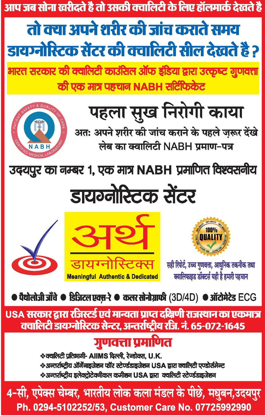 Advertisement_Arth Diagnostics Udaipur