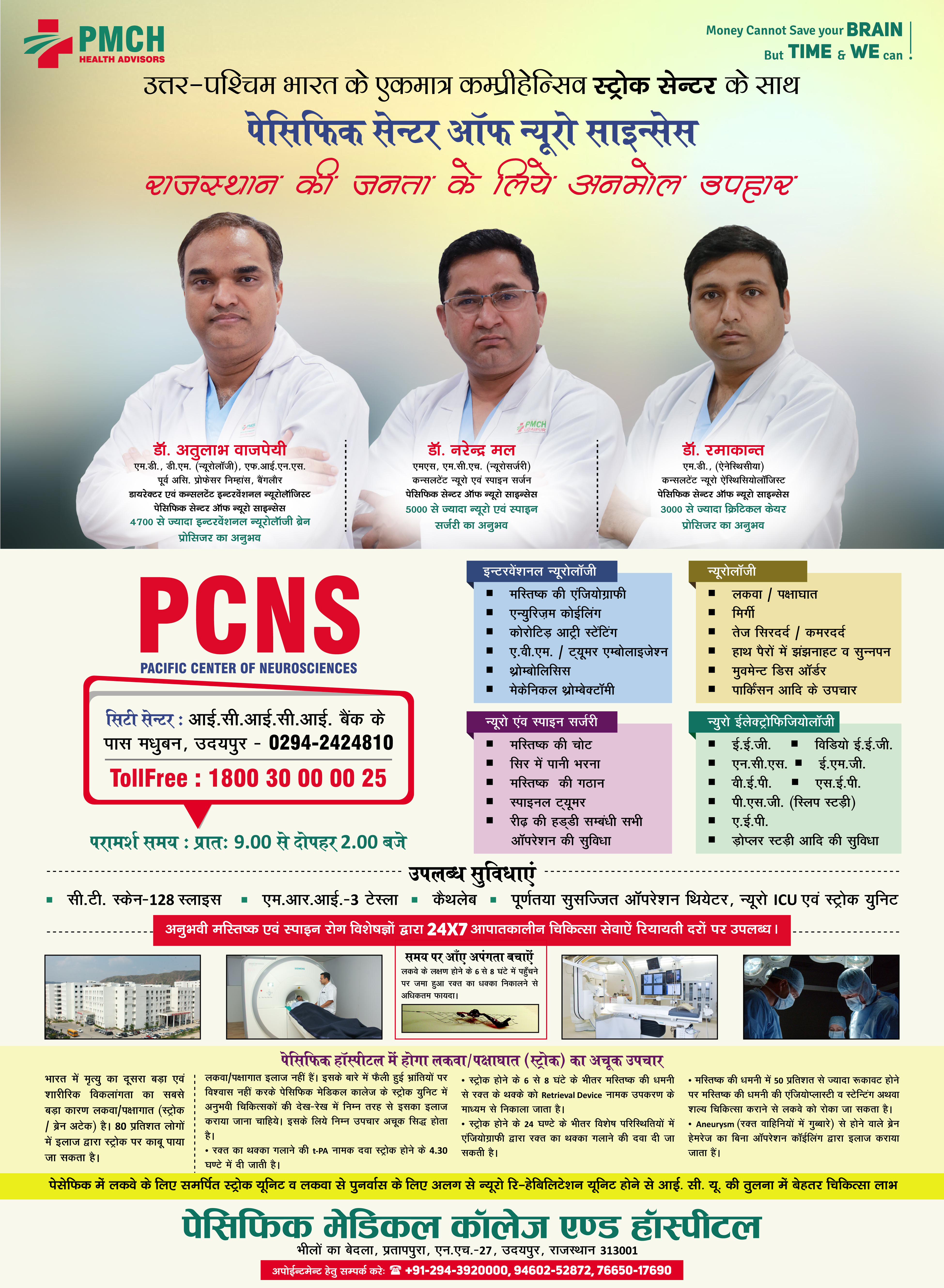 Advt_Pacific Medical Collage and Hospital