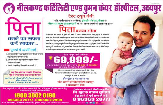 Advertisement_neelkanth fertility hospital