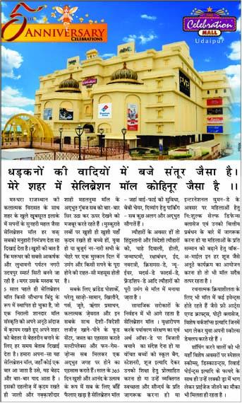 Advertisement_Celebration Mall