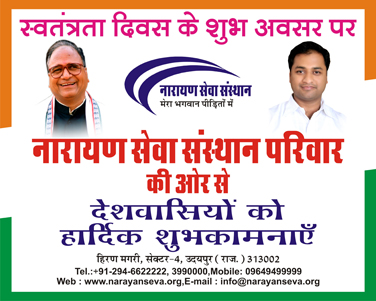 Advertisement_I.DAy_Narayan Seva Sansthan