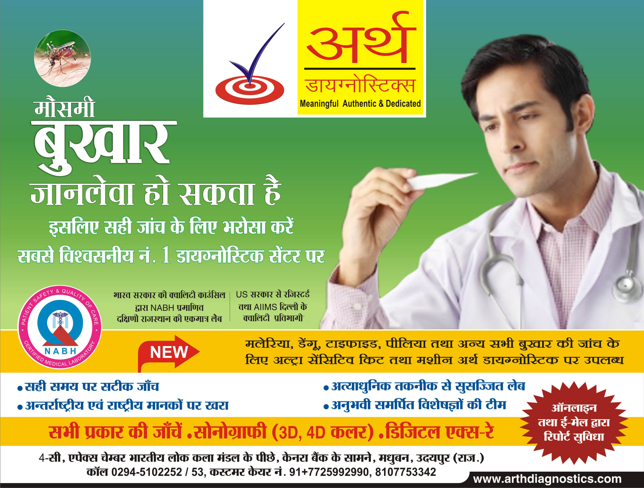 Advertisement_Arth Diagnostics