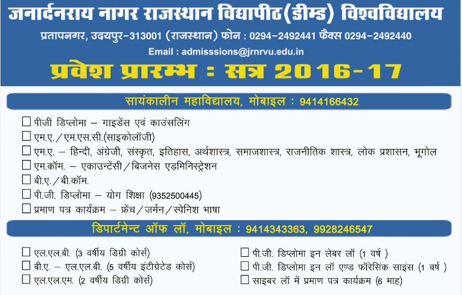 Advertisement_JRNU_Admission Open