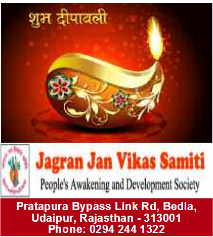 Advertisement_ Jagran Jan Vikas Samiti