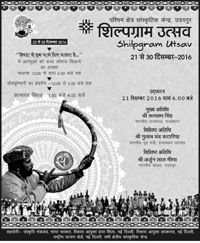 advertisement_Shilpgram Utsav 2016
