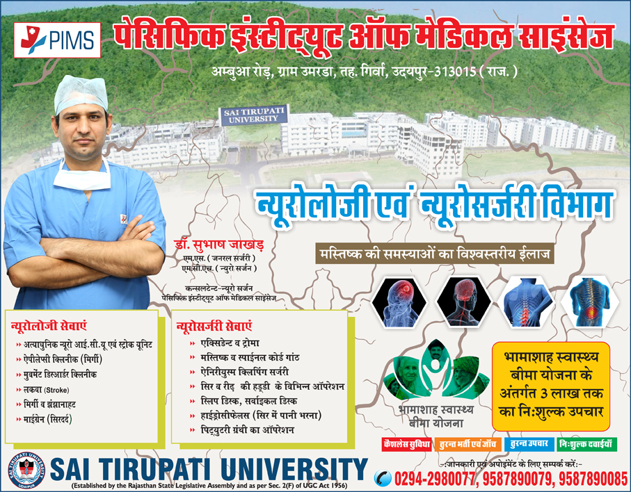advertisement_Pacific Institute of Medical Science