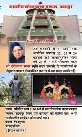 advertisement_Bhartiya Lok Kala Mandal
