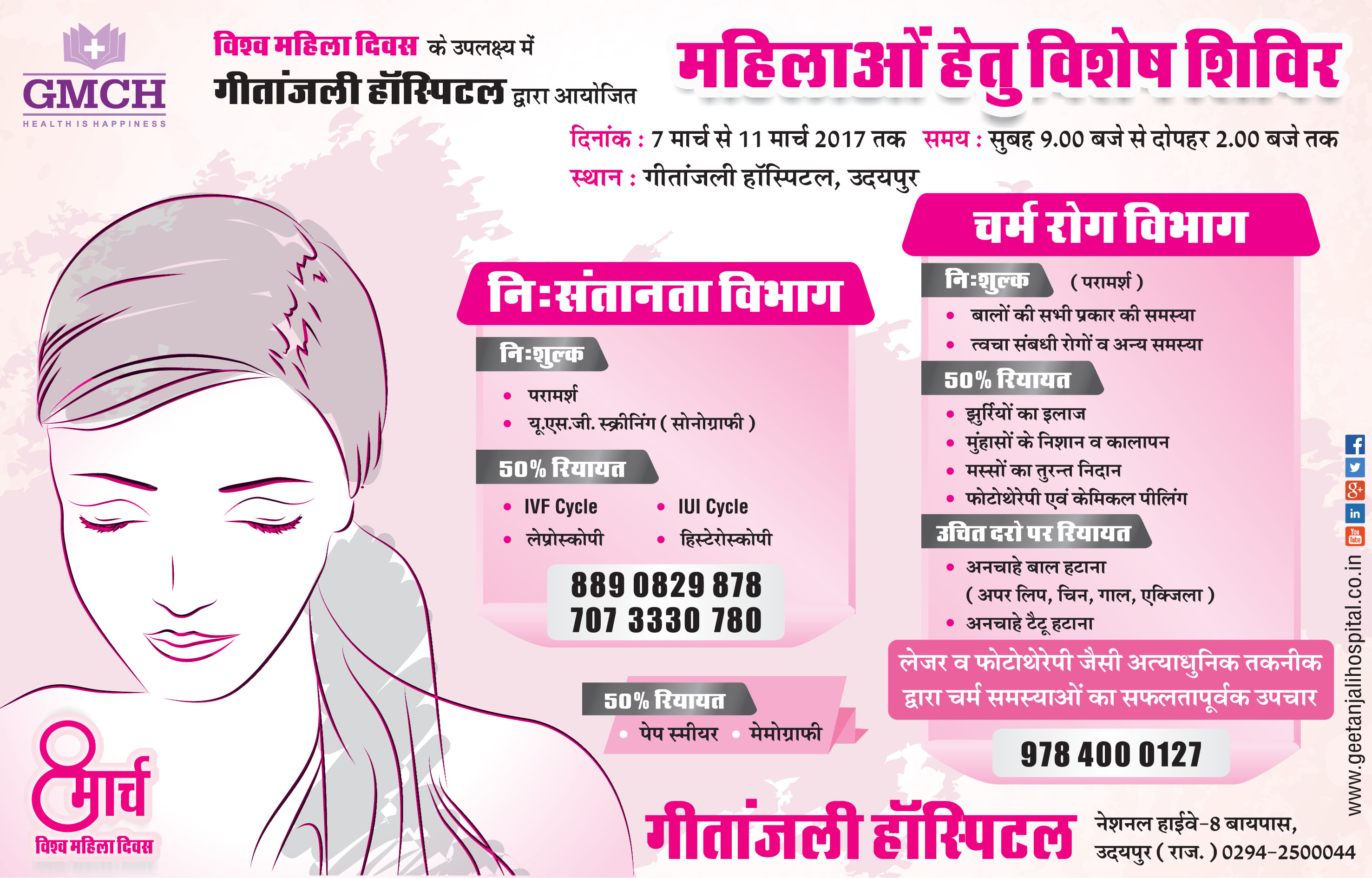 advertisement_Geetanjali Medical college and hospital