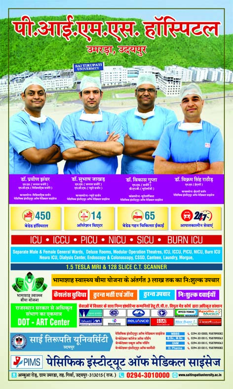 advertisement_Pacific Institute of Medical Science Hospital