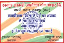 advertisement_sahkari upbhhokta bhandar