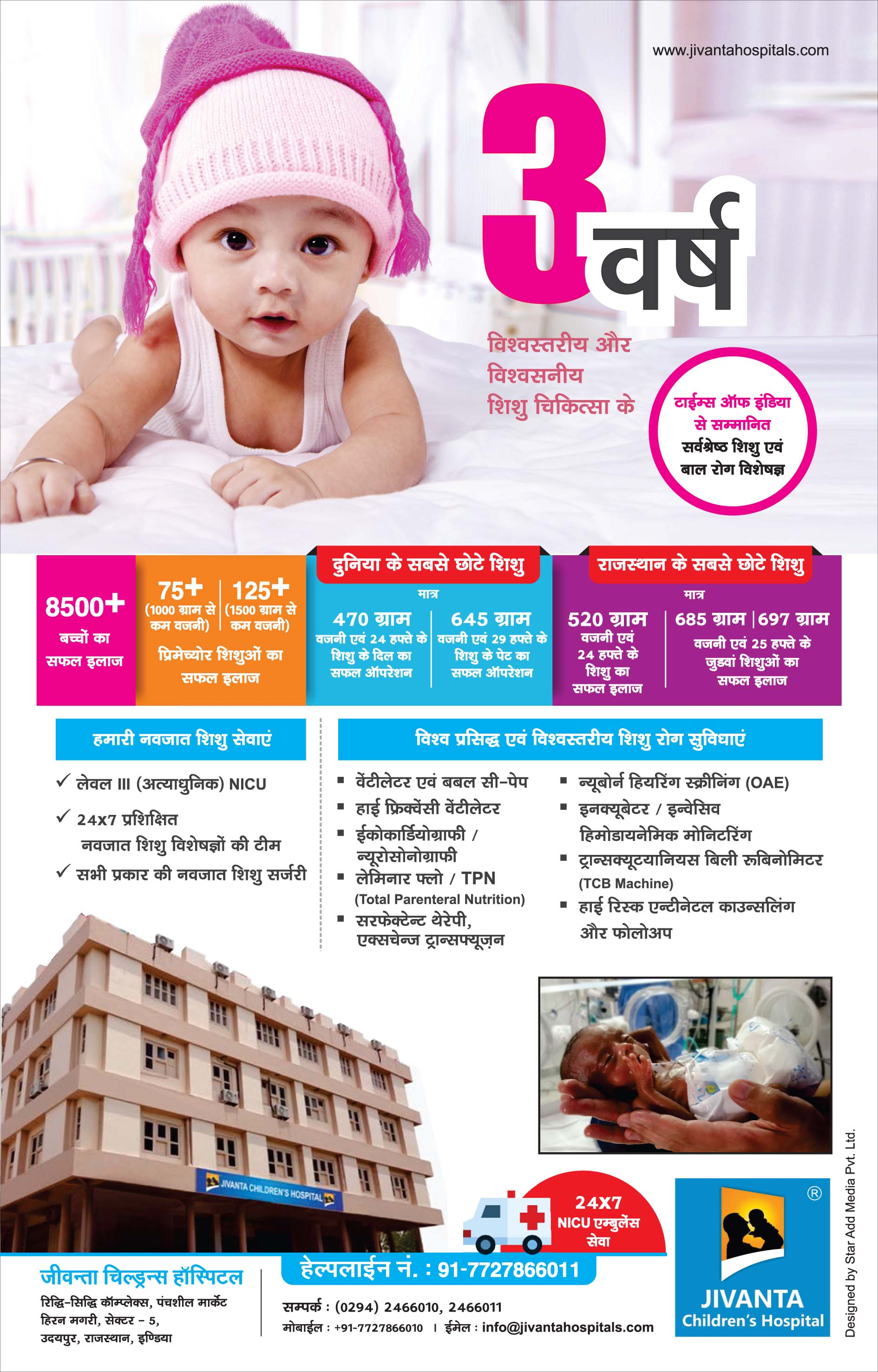 Jivanta Children's Hospital