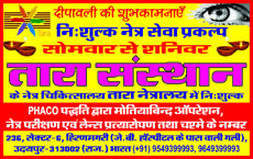 advertisement_tara Sansthan