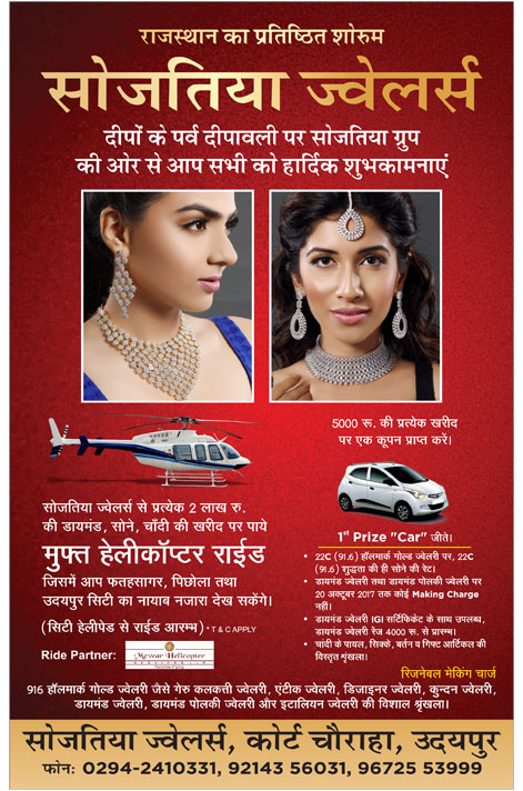 Advertisement_Sojatiya Jewelers