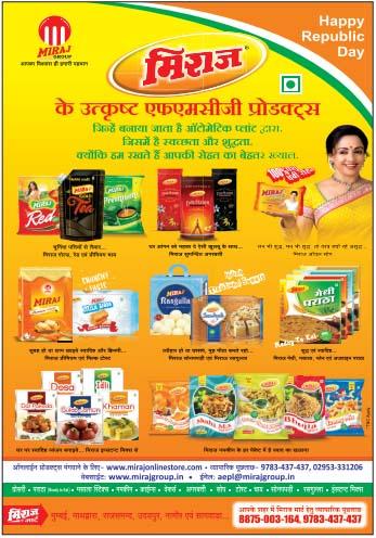 Miraj Advertisement