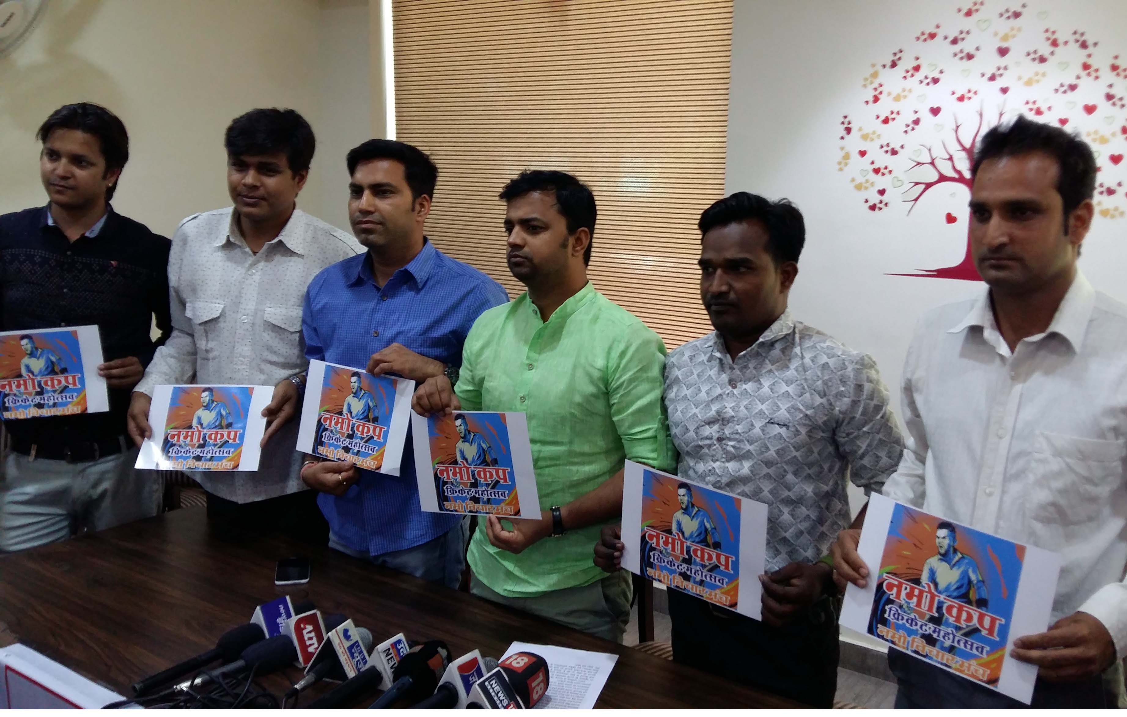 Namo Cup Cricket Competition begins from May 21