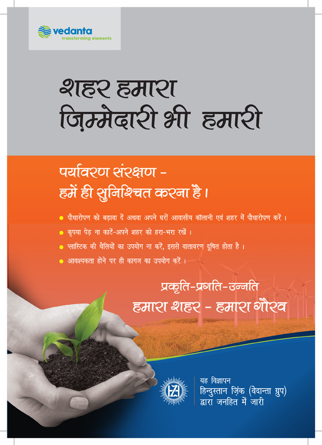 Hindustan Zinc advertisement