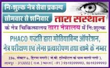 Tara sansthan Advertisement_