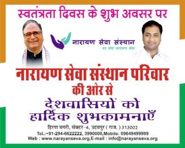 Narayan seva sansthan advertisment