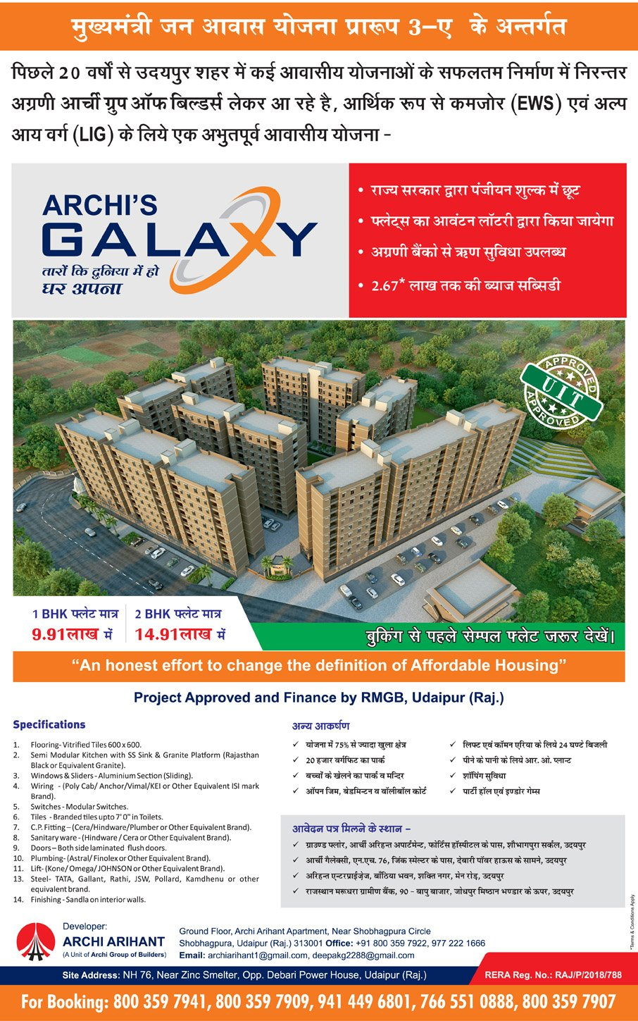 Advertisement_Archi Galaxy