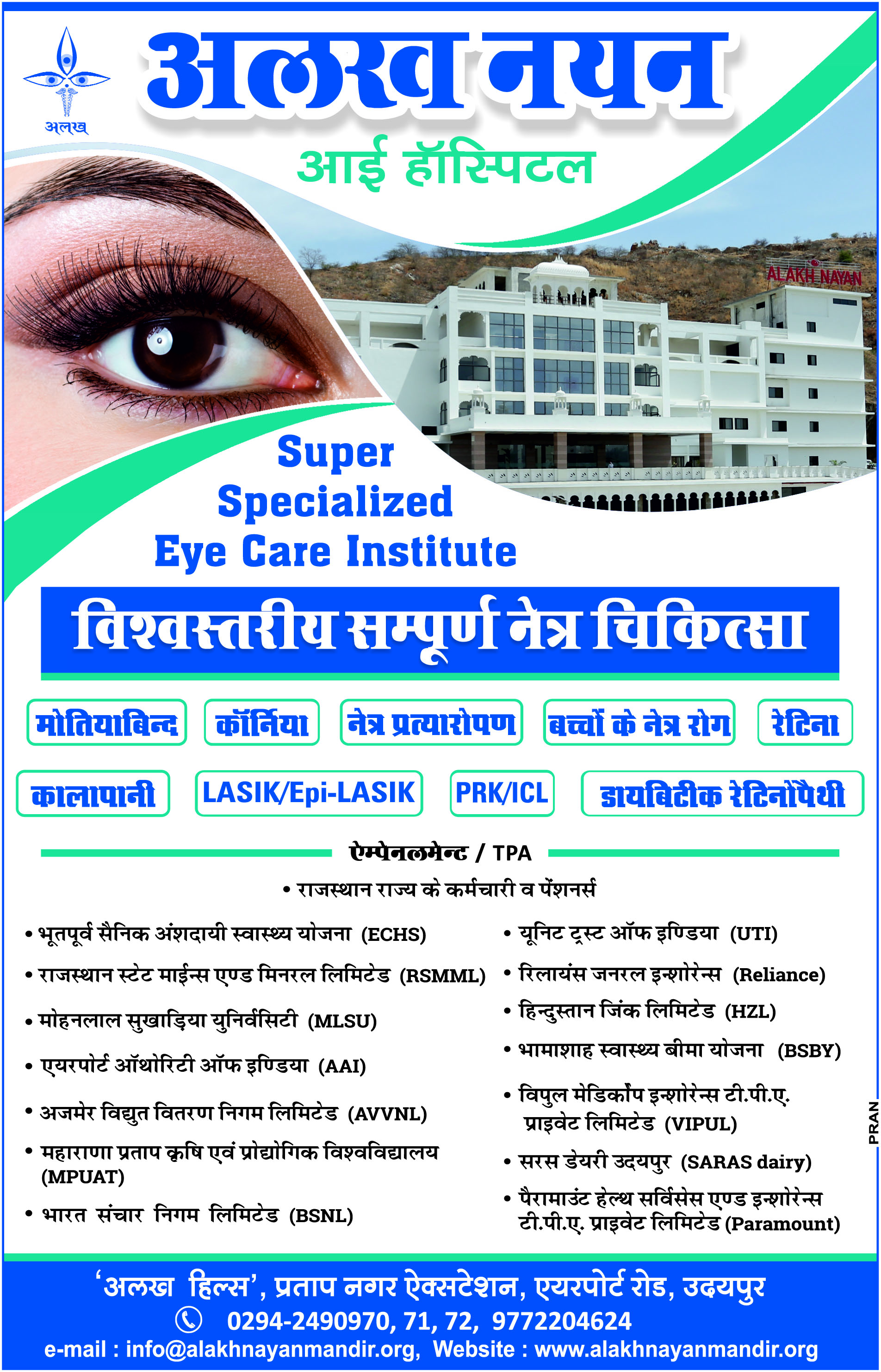 Advertisement alakh nayan eye hospital