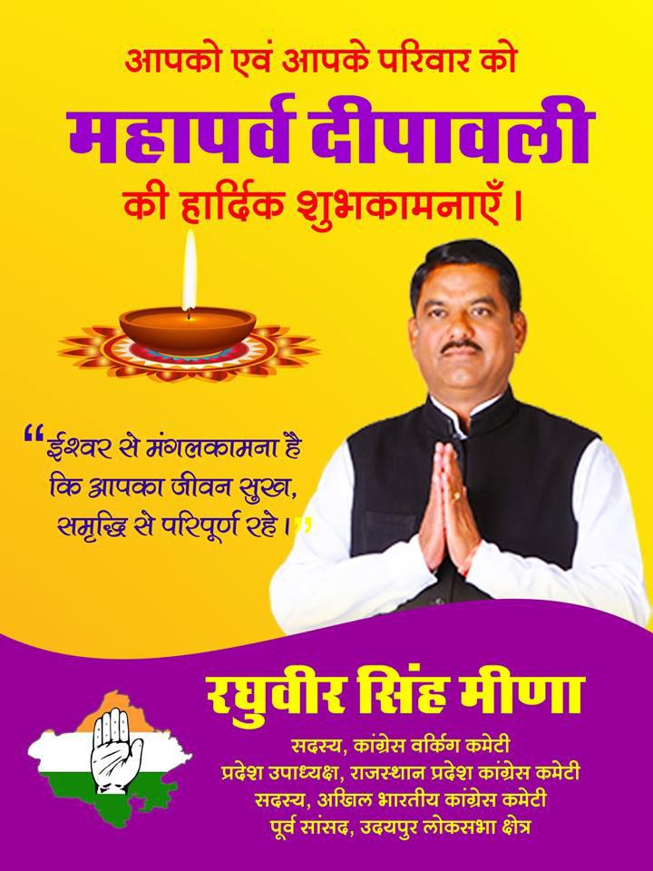 Advertisement happy diwali from raghuveer singh meena