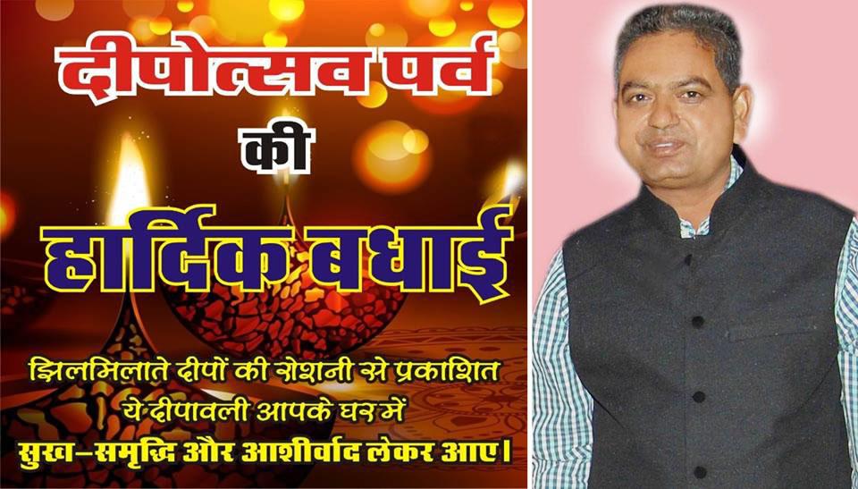 Advertisement  happy diwali from pushkar lal dangi
