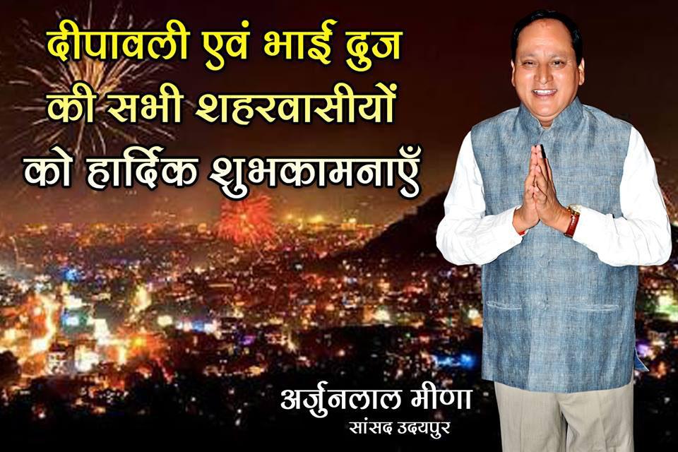 Advertisement  happy diwali from  arjun lal meena
