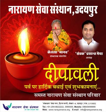 Nss advertisemnt (Diwali spacial)