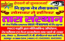 Tara Sansthan advertisemnt (Diwali spacial)