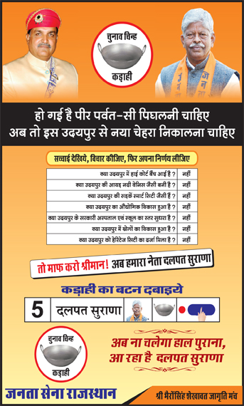 Election Advertisement Dalpat Surana