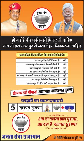 Election Advertisement Dalpat Surana