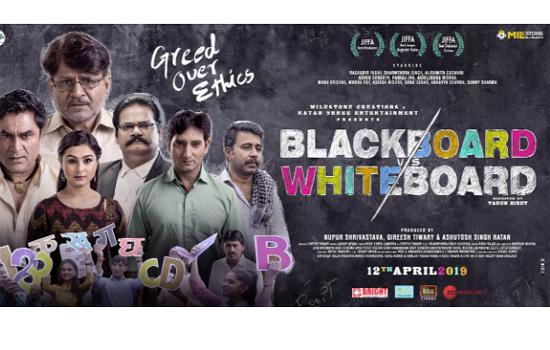 Blackboard v/s Whiteboard will finally released on 12th April
