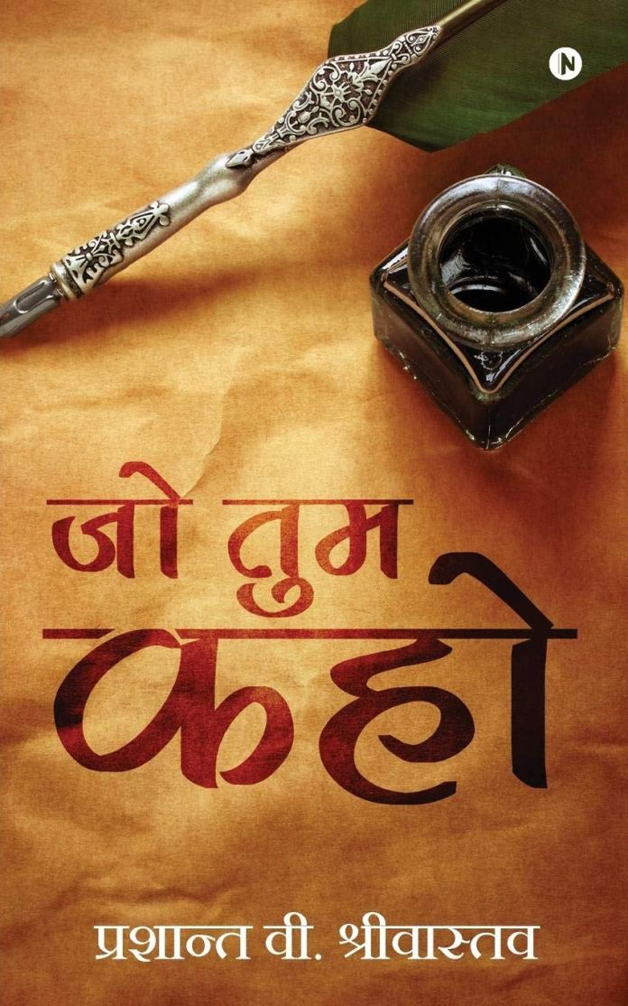 "Interview With Prashant V Shrivastava, Author Of ""Jo Tum Kaho"""