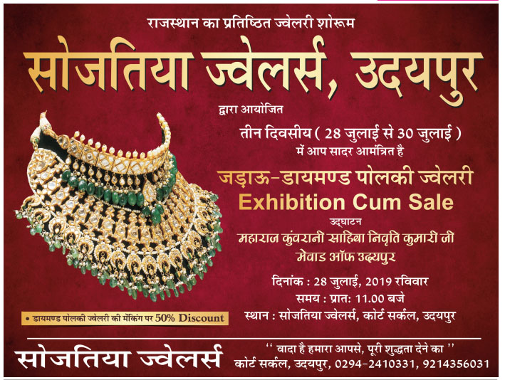 Sojatia Jewellers: Three days Exhibition Cum Sale