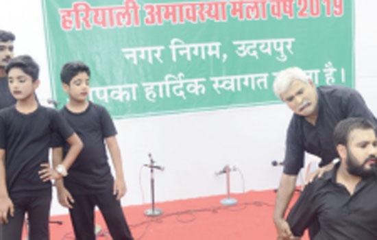 Hariyali Amavasya MelaEnjoyment clubbed with Responsibility