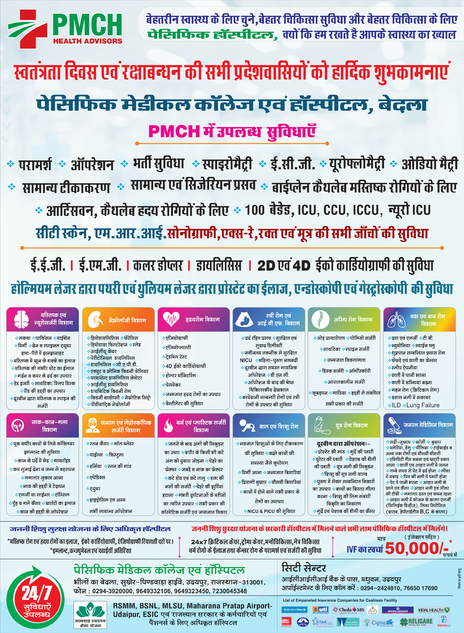 Advertisement PMCH