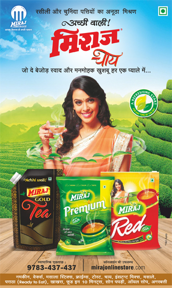 Advertisement Miraj Tea