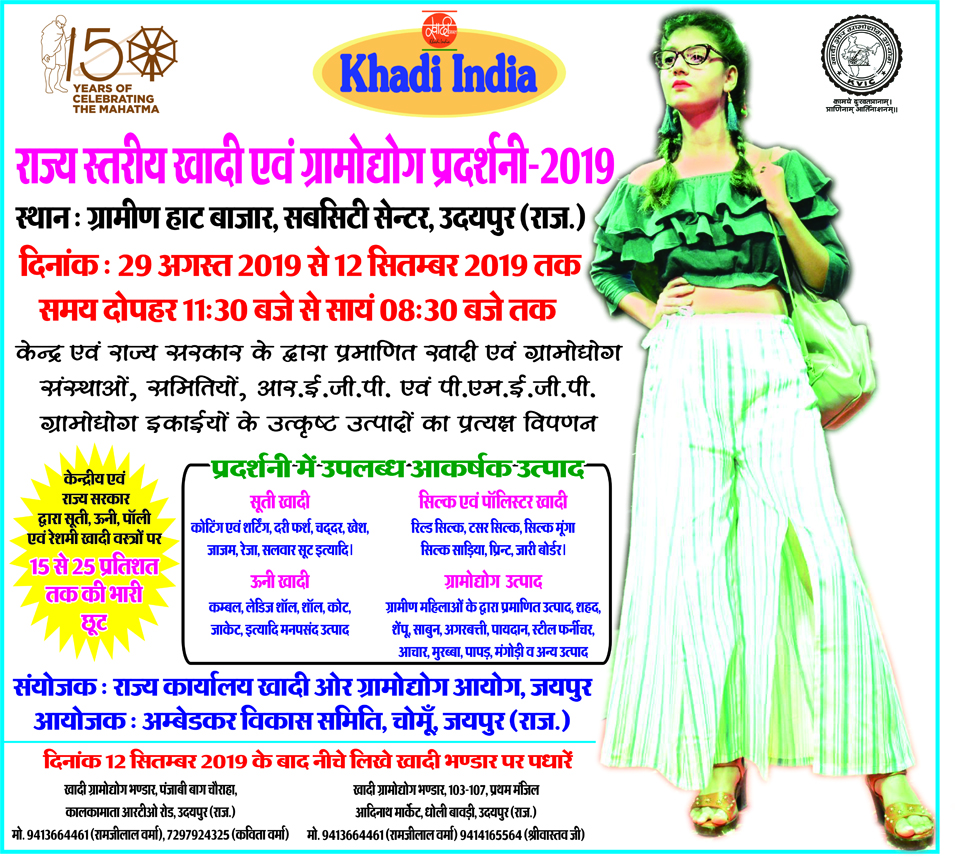 Advertisement State Level Khadi and Village Industries Exhibition - 2019