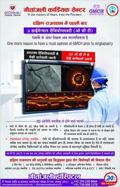 Advertisement GMCH