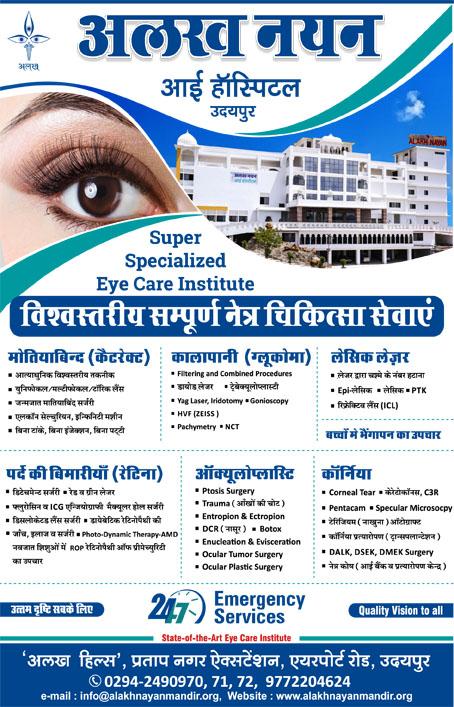 Advertisement Alakh nayan mandir