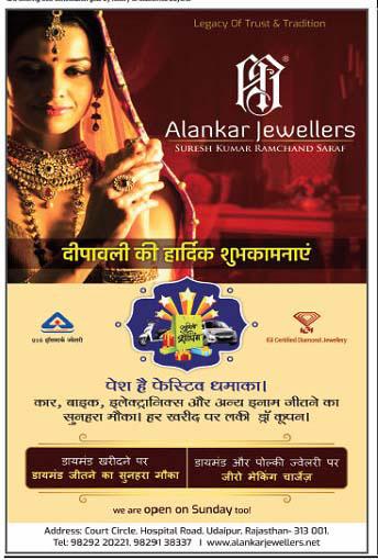 Advertisement Alankar Jewellers