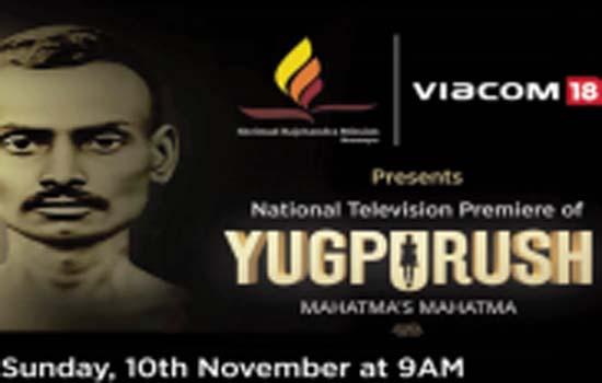 Viacom18 :Mohandas Karamchand Gandhi's with cine-play 'Yugpurush'