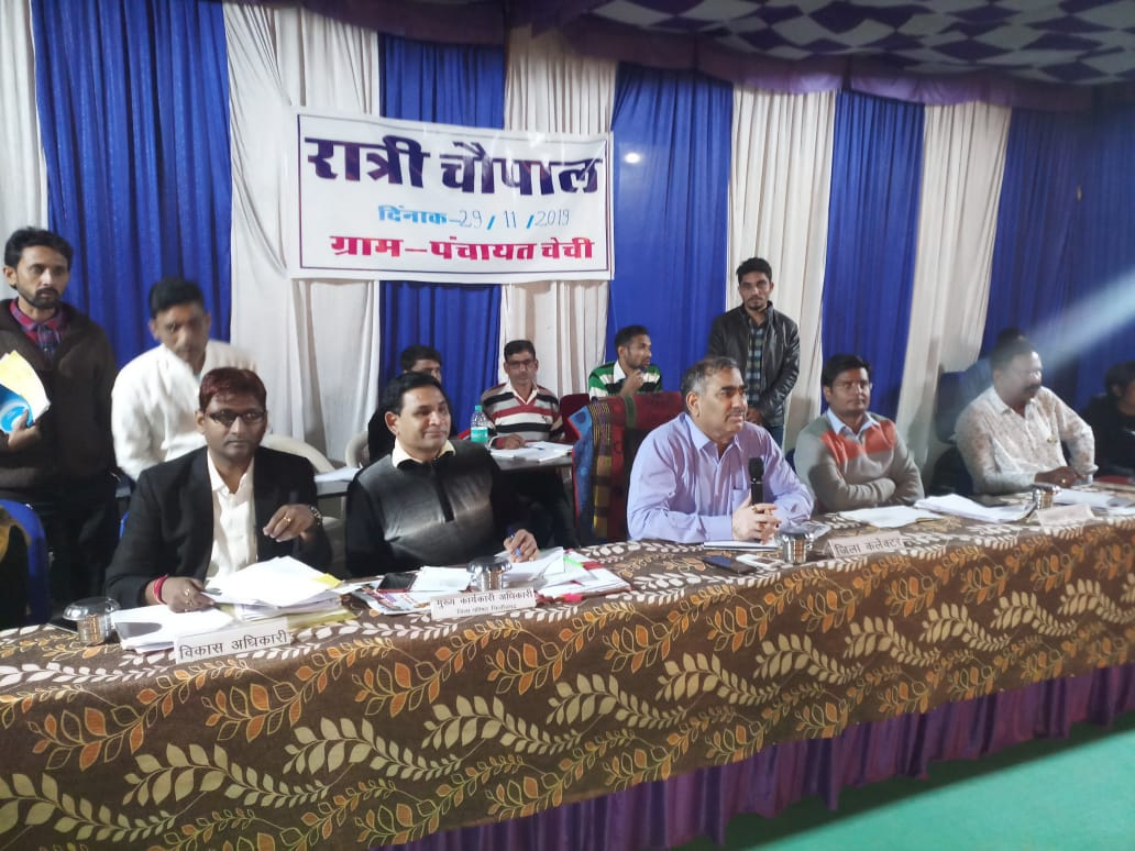 Ratri Chaupal of District Collector was held in Begun's Chechi.